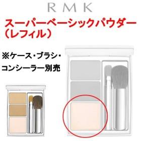 スーパーベーシック パウダー レフィル RMK ( アールエムケー / ルミコ / ケースコンシーラー別売 ) - 定形外送料無料 -wp