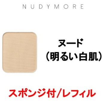 ヌーディモア パウダリーファンデーションUV ヌード レフィル/ケース別 12g - 定形外送料無料 -wp