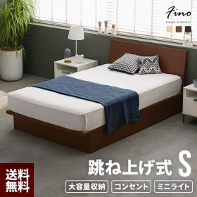 ベッド ベッドフレーム シングル 送料無料 跳ね上げ式 跳ね上げベッド 収納 収納付き 収納ベッド おしゃれ 北欧 一人暮らし ベット