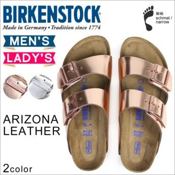 ビルケンシュトック アリゾナ メンズ レディース BIRKENSTOCK ARIZONA ビルケン サンダル 細幅 レザー
