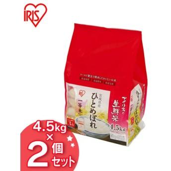 アイリスの生鮮米 宮城県産 ひとめぼれ 9kg(4.5kg×2)26年度産 アイリスオーヤマ