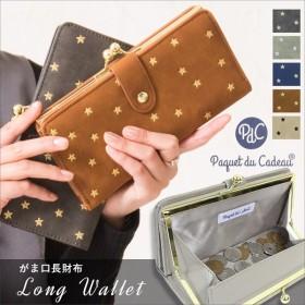 財布 レディース 長財布 レディース Paquet du Cadeau パケカドー がま口 がまくち 口金小銭入れ カード入れ 大容量 星 スター 多収納 かわいい おしゃれ