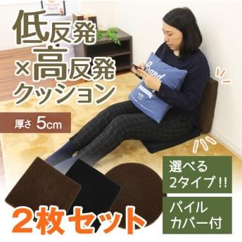 低反発クッション 高反発クッション 椅子用 車 スクエア 角型 丸型 腰痛 座椅子 2個セット