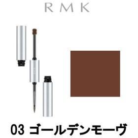 Wアイブロウカラーズ 03 ゴールデンモーヴ RMK ( アールエムケー / ルミコ / アイブロー ) - 定形外送料無料 -wp