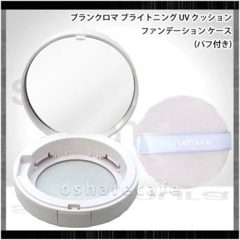 シュウウエムラ ブランクロマ ブライトニング UV クッションファンデーション ケース(パフ付き)