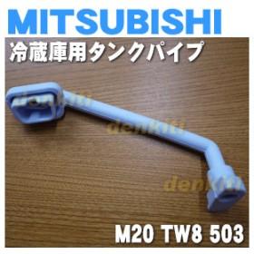 M20TW8503 【即納!】 ミツビシ 冷蔵庫 用の タンクパイプ ★● MITSUBISHI 三菱
