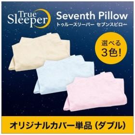 トゥルースリーパー セブンスピロー オリジナルカバー (ダブル )選べる3色 ショップジャパン 低反発 まくら 寝具