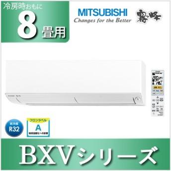 (標準取付工事費込)三菱電機 ルームエアコン BXVシリーズ おもに8畳用 2016年モデル MSZ-BXV2516-W_SET 三菱電機 (代引不可)(返品交換不可)(日時指定不可)(TD)