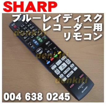 0046380245 GA979WJPA シャープ ブルーレイ レコーダー 用の リモコン ★ SHARP