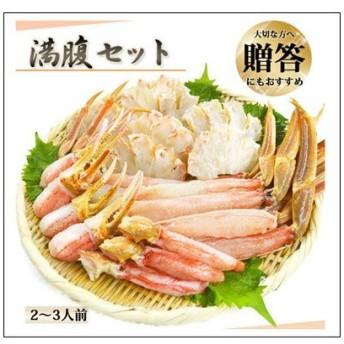 北海道紋別市直送 ズワイガニ 満腹セット(爪下/ダキ肉/足) 1kg(2〜4人前) ボイル 国内加工 ズワイ蟹 ずわいがに かにしゃぶ 鍋セット