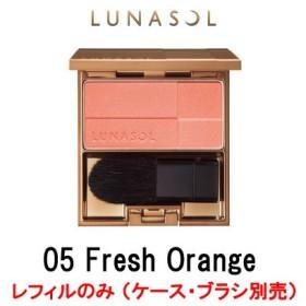 カネボウ ルナソル カラーリングシアーチークス 05 Fresh Orange レフィル / ケース 別売- 定形外送料無料 -