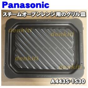 A443S-1S30 ナショナル パナソニック スチームオーブンレンジ 用の グリル皿 ★ National Panasonic