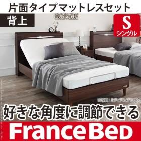 電動ベッド リクライニング シングル 電動リクライニングベッド シングルサイズ 片面タイプマットレスセット フランスベッド 代引不可