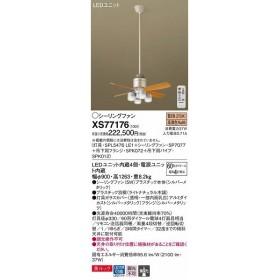 XS77176 パナソニック シーリングファン LED(電球色)