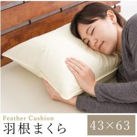 フェザーピロー 43×63cm ホテル仕様羽根枕 羽根ピロー ピロー 枕 羽根枕 フェザー枕 綿100% 羽根 フェザー