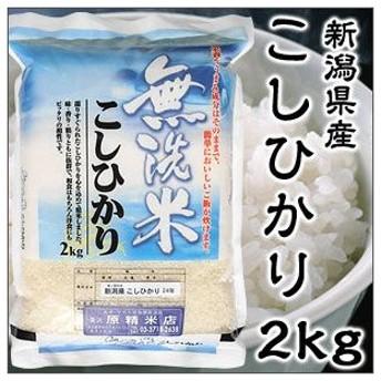 30年度産 新潟県産 コシヒカリ BG精米製法 無洗米 2kg 特別栽培米 新米