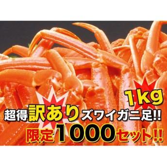 【訳あり】 ボイル ズワイ蟹 ズワイ足 1kg BCN001