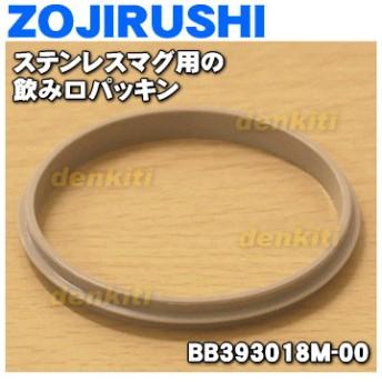BB393018M-00 【即納!】 ◇ 象印 ステンレスマグ 用の 飲み口パッキン ★ ZOJIRUSHI