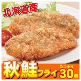 北海道産「秋鮭フライ」たっぷり30個