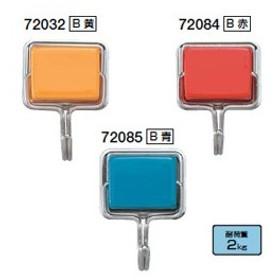 シンワ測定 マグネットハンガー 角型 B 黄 72032