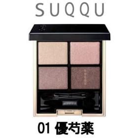 SUQQU デザイニング カラーアイズ 01 優芍薬 5.6g チップ・ブラシ付 - 定形外送料無料 -wp