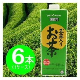 〔まとめ買い〕ポッカサッポロ 玉露入りお茶(業務用) 紙パック 1.0L×6本(1ケース)
