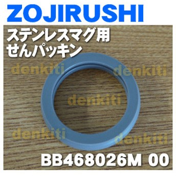 BB468026M-00 象印 ステンレスマグ 用の せんパッキン ★ ZOJIRUSHI