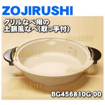 BG456810G-00 象印 グリルなべ 用の 土鍋風なべ (取っ手付) ★ ZOJIRUSHI