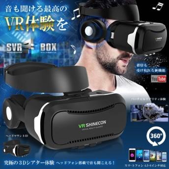 スーパーサウンド VR ボックス バーチャル 3D リアリティ 架空現実 ヘッドフォン搭載 スマホ 映像 映画 シアター 携帯 KZ-I-SVRBOX 即納