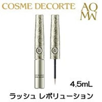 AQ MW ラッシュ レボリューション 4.5ml コスメデコルテ - 定形外送料無料 -wp
