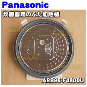 ARB96-F4800U ナショナル パナソニック 炊飯器 用の ふた 加熱板 ★ National Panasonic