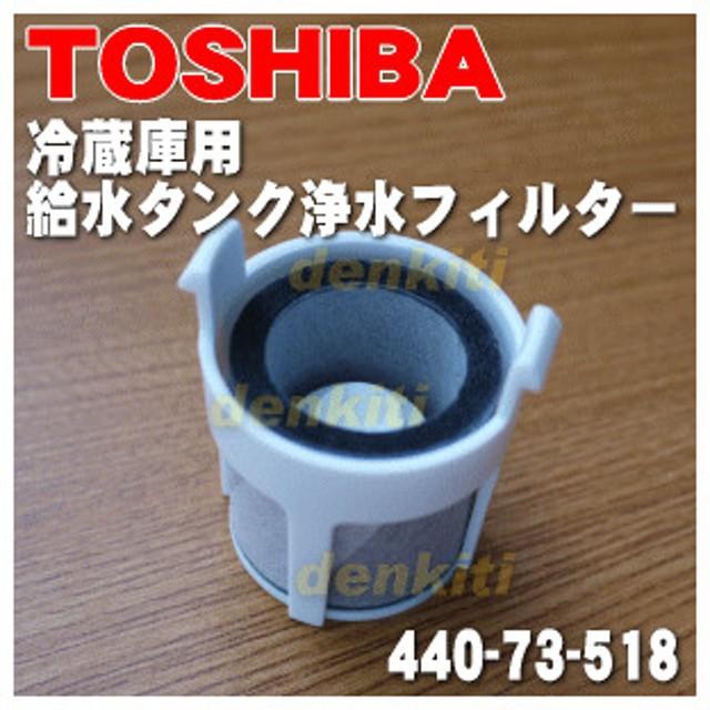 44073518 ★即納★ 東芝 冷蔵庫 用の 給水タンク 浄水フィルター ★ TOSHIBA