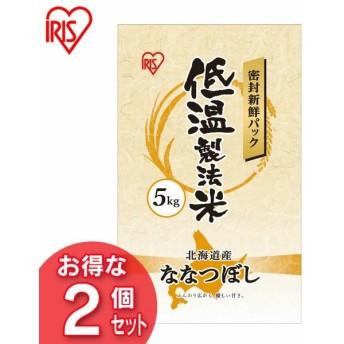 米 お米 29年産 10キロ 5キロ×2袋 低温製法米 北海道産 ななつぼし 10kg (5kg×2袋) 密封新鮮パック 米 ごはん うるち米 精白米