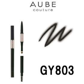 デザイニングアイブロウ GY803 花王 ソフィーナ オーブ クチュール ( AUBE / グレー / グレイ ) - 定形外送料無料 -wp