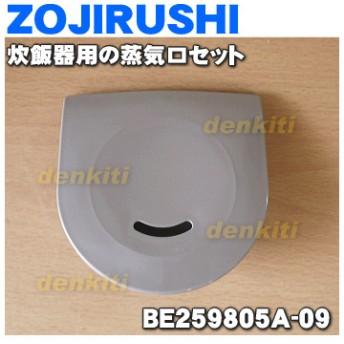 BE259805A-09 象印 炊飯器 NP-HJ10 NP-HJ10IY NP-HJ18 NP-HJ18IY 用の 蒸気口セット ★ ZOJIRUSHI