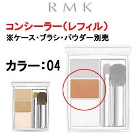 スーパーベーシック コンシーラー 04 レフィル SPF28 PA++ RMK ( アールエムケー / ルミコ ) - 定形外送料無料 -wp