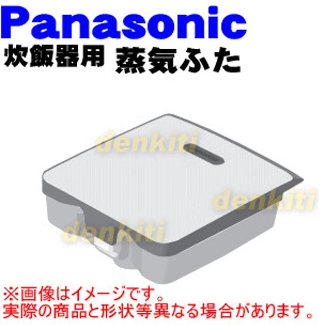 ARC00-F46WYU ナショナル パナソニック 炊飯器 用の 蒸気口 蒸気ふた ★ National Panasonic