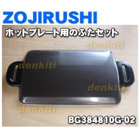 BG384810G-02 象印 ホットプレート 用の ふたセット ★ ZOJIRUSHI