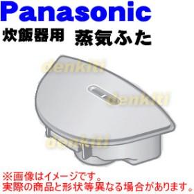 ARC00-H64KHU ナショナル パナソニック 炊飯器 用の 蒸気蓋 ( 蒸気ふた ) ★ National Panasonic
