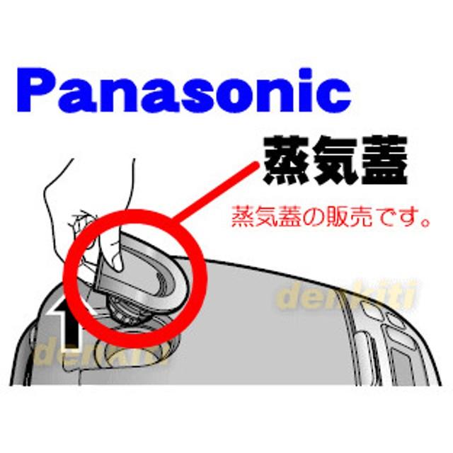 ARC00-C82LVU ナショナル パナソニック 炊飯器 用の 蒸気蓋 蒸気ふた ★ National Panasonic