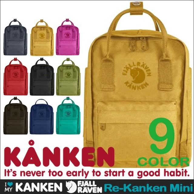 4329ad77525b カンケン リュック ミニ カンケンバッグ 7L フェールラーベン キッズ kanken FJALL RAVEN Re-Kanken mini