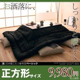 【代引き不可】 「黒」日本製こたつ掛布団 ベーシック 正方形サイズ こたつ布団 掛け布団 コタツ 炬燵 ふとん