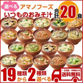 アマノフーズ フリーズドライ 味噌汁 スープ いつものおみそ汁 The うまみ 選べる 20食 (10食×2)〔なす 長ねぎ とうふ 根菜 なめこ〕