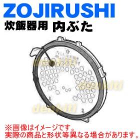 C101-GR 象印 IH炊飯ジャー 用の 放熱板 ふた加熱板 内ブタ ★ ZOJIRUSHI