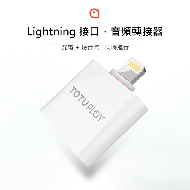 TOTU   Lightning - AU06 音頻轉接器, Lightning + 3.5 mm 耳機接口,支持同時充電與通話/音樂,安全充電