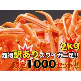 【訳あり】 ボイル ズワイ蟹 ズワイ足 2kg BCN002