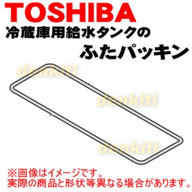 44073692 東芝 冷蔵庫 用の 給水タンク の ふたパッキン ★ TOSHIBA【A】