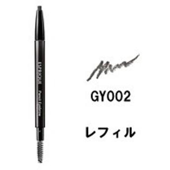 エスプリーク ペンシルアイブロウ レフィル GY002 - 定形外送料無料 -wp