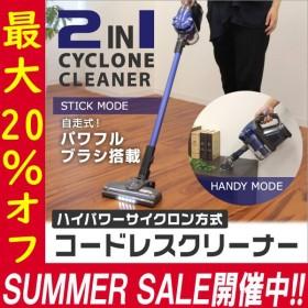 コードレス掃除機 サイクロン式 ハンディ スティッククリーナー 軽量 2way 自走式ブラシ搭載 1年保証