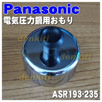 ASR193-235 ナショナル パナソニック 電気圧力鍋 用の おもり ★ National Panasonic
